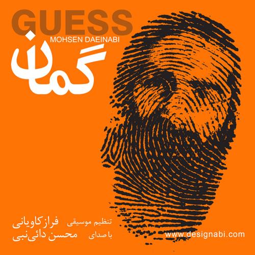 Mohsen Daeinabi - Talab