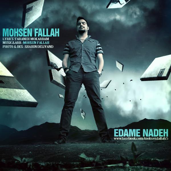 mohsen-fallah-edame-nade-f