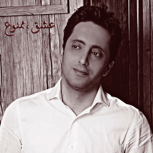 Navid Sobhan - Eshgh Mamnoe