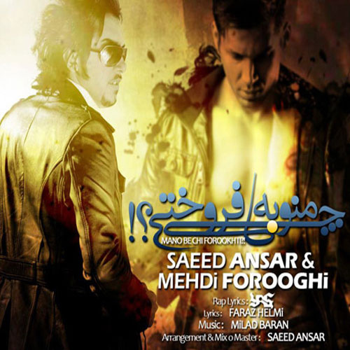 saeed-ansar-mano-be-chi-forookhti-(ft-mehdi-foroughi)-f