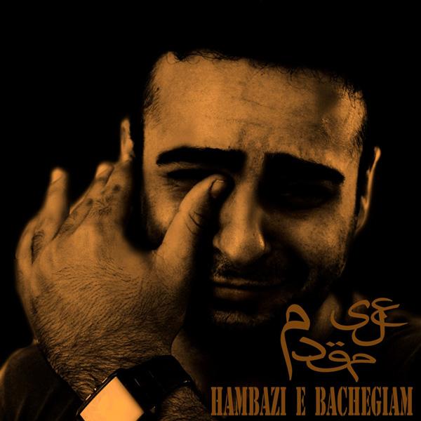 Ali-Moghadam-Hambazie-Bachegiam-f