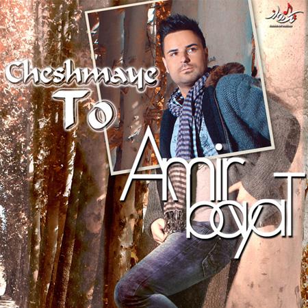 Amir-Bayat-Cheshmaye-to-f