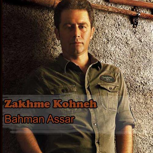 Bahman-Assar-Zakhme-Kohne-f