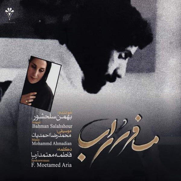 Bahman-Salahshour-Mosafer-Sohrab-(Ft-Fatemeh-Moetamed-Arya)-f