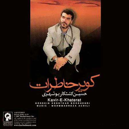 Hossein-Keshtkar-Ey-Doost-f