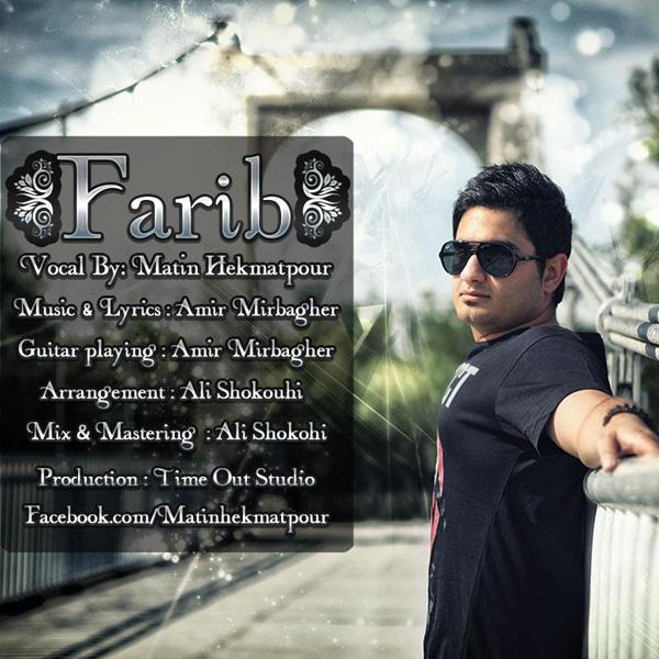Matin-Hekmatpour-Farib-f