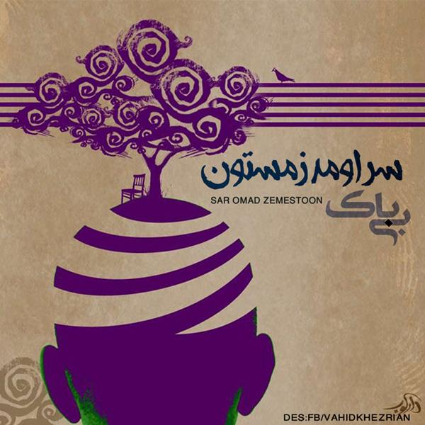 Mohammad-Bibak-Sar-Oomad-Zemestoon-f