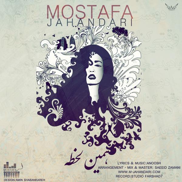 Mostafa-Jahandari-Hamin-Lahze-f