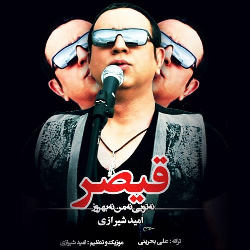 Omid-Shirazi-Gheysar-Na-Toei-Na-Man-Na-Behrooz-f
