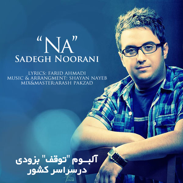 Sadegh-Noorani-Na-f