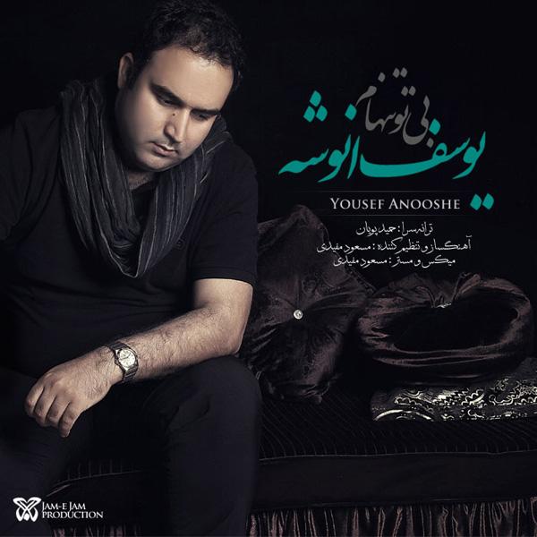 Yousef-Anooshe-Bi-To-Tanham-f