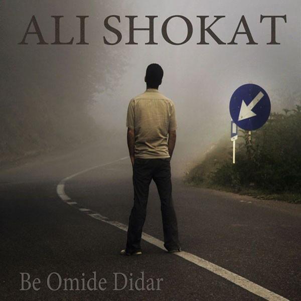 ali-shokat-be-omide-didar-f