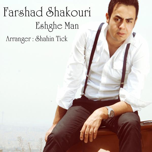 farshad-shakouri-eshghe-man-f