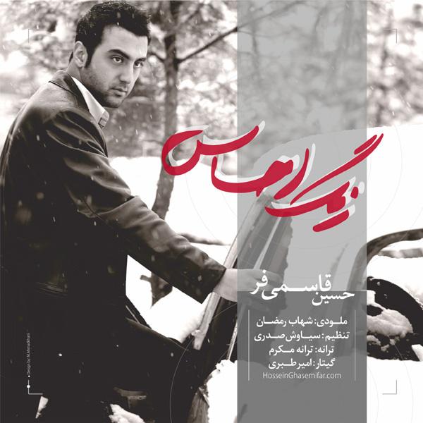 Hossein Ghasemifar - Rang Ehsas