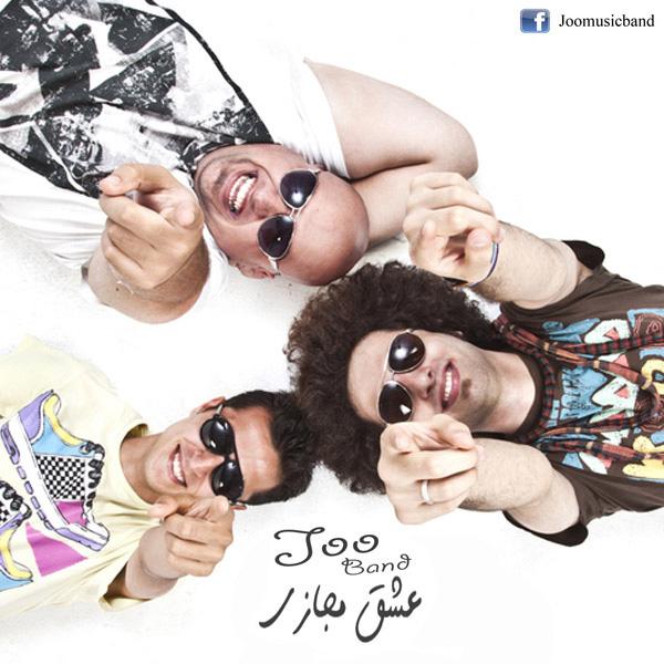 joo-band-eshghe-majazi-f