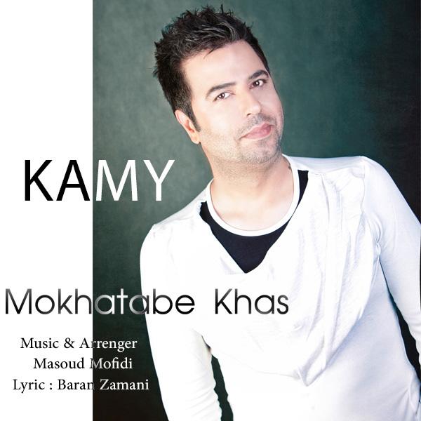kamy-mokhatabe-khas-f
