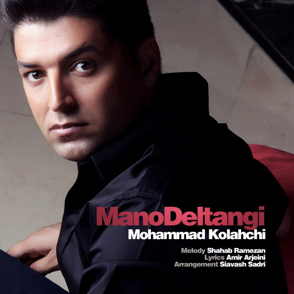 mohammad-kolahchi-mano-deltangi-f