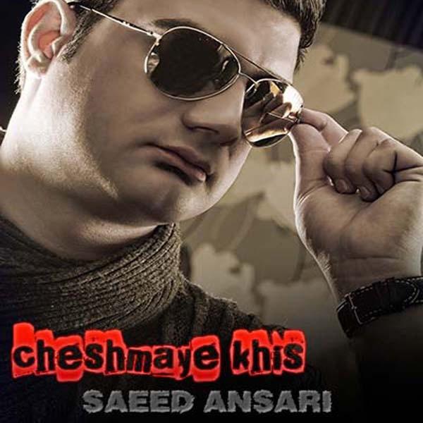 saeed-ansari-cheshmaye-khis-f