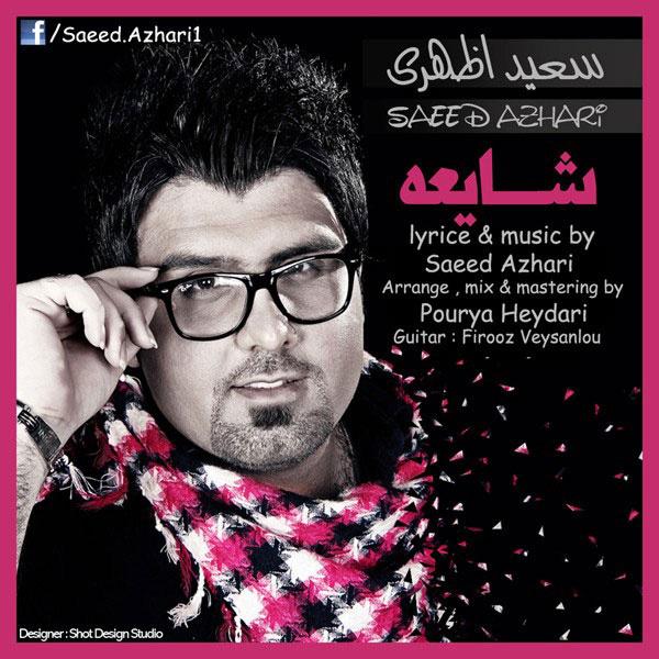 saeed-azhari-shayee-f