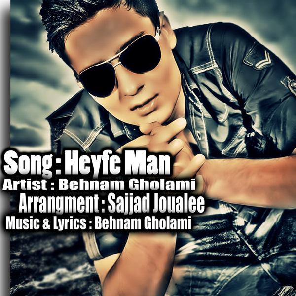 Behnam-Gholami---Heyfe-Man-f