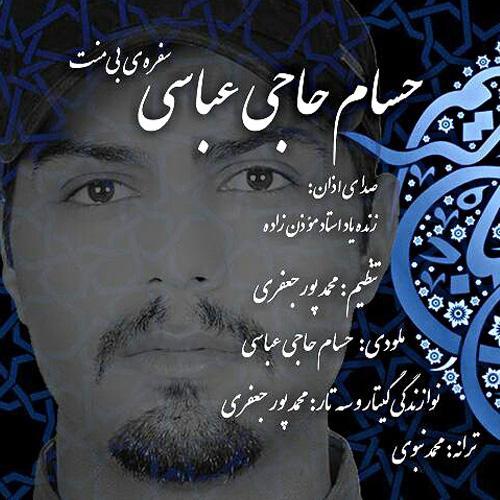 Hesam-Haji-Abbasi---Sofre-Bi-Menat-f