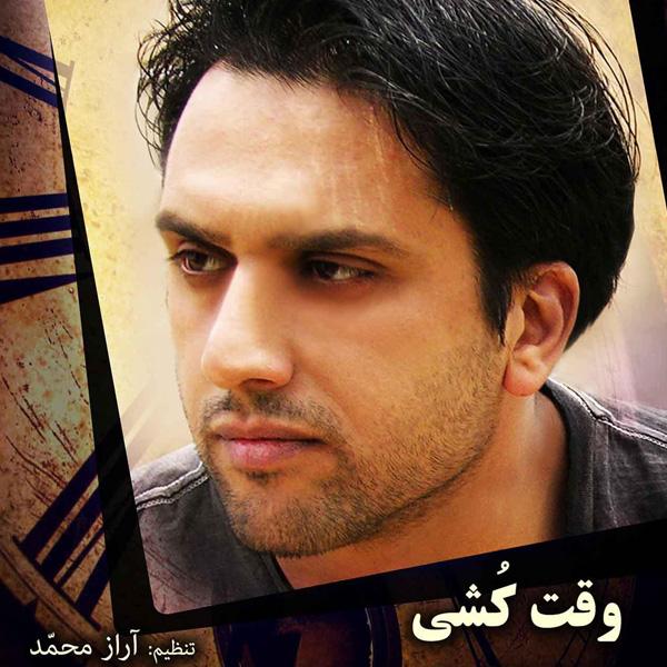 Meysam Khodaverdi - Vaght Koshi