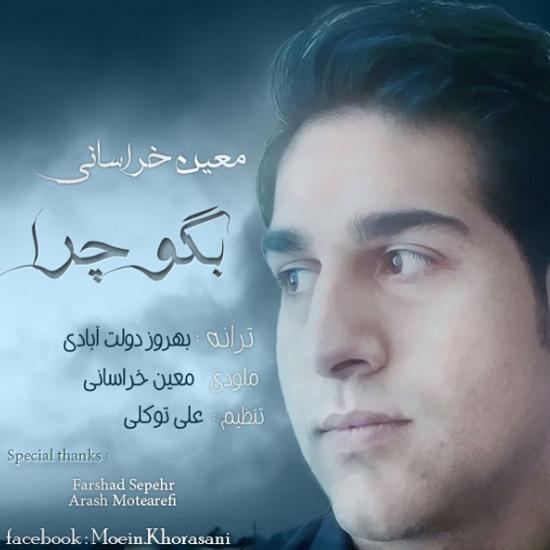 Moein Khorasani - Bego Chera