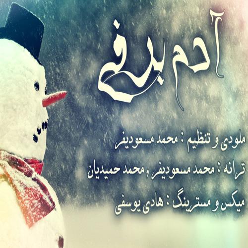 Mohammad-Masoudifar---Adam-Barfi-f