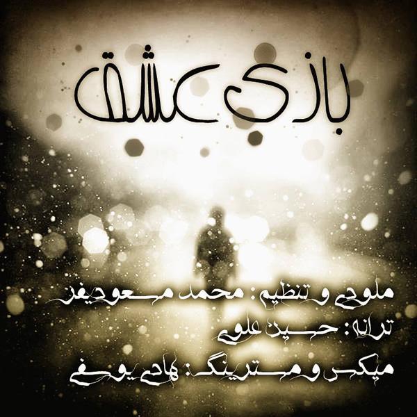 Mohammad-Masoudifar---Bazi-Eshgh-f