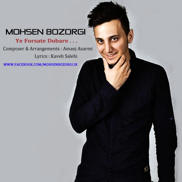 Mohsen-Bozorgi---Ye-Forsate-Dobareh-f