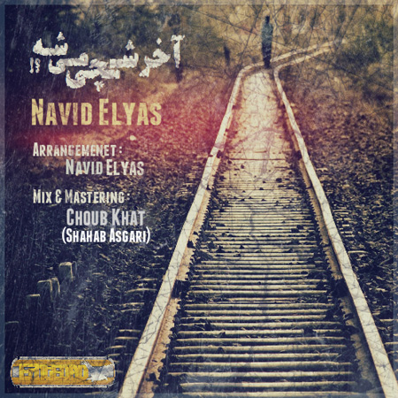 Navid-Elyas-Akharesh-Chi-Mishe-f