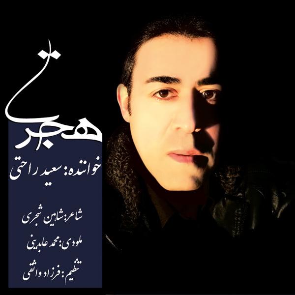 Saeid Rahati - Hejrat