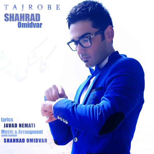 Shahrad-omidvar-Tajrobe-f