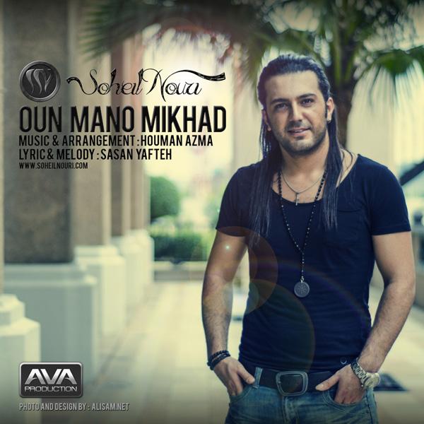 Soheil-Nouri---Oun-Mano-Mikhad-f