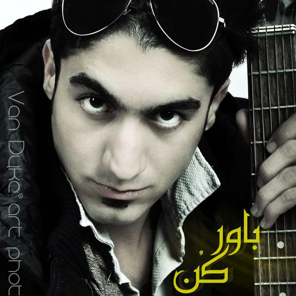Younes Taheri - Bavar Kon