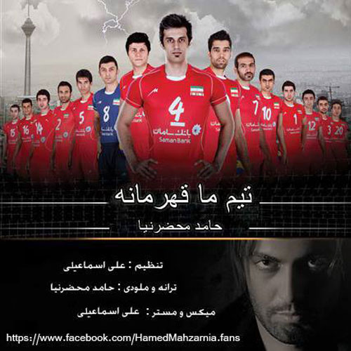 hamed-mahzarnia-vollyball-f