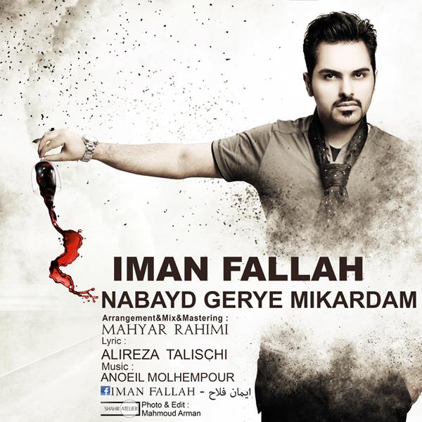 iman-fallah-nabayad-gerye-mikardam-(remix)-f