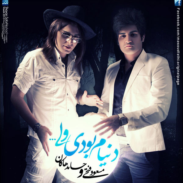 Masoud Fathi - Donya (Ft Hamed Hakan)