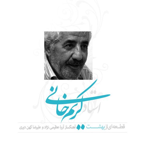 mohammad-ali-karimkhani-ghetei-az-behesht-f