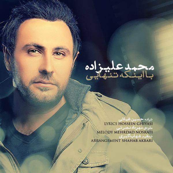 mohammad-alizadeh-ba-inke-tanhaei-f