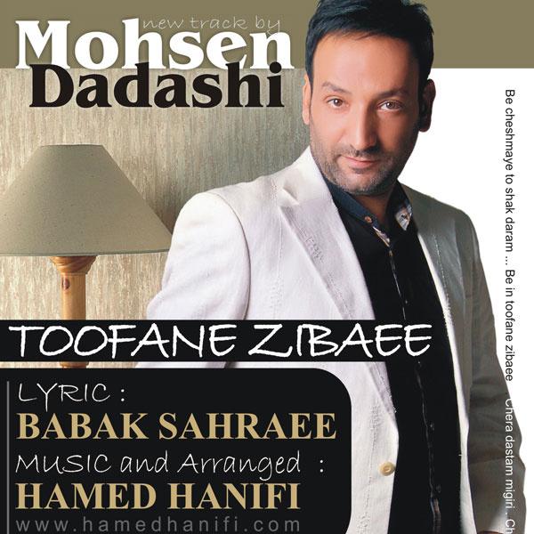 mohsen-dadashi-toofane-zibaei-f