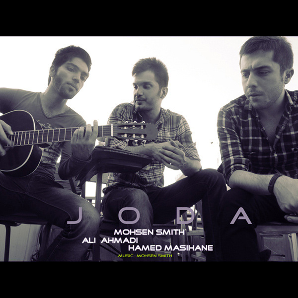 mohsen-smith-joda-(ft-ali-ahmadi-hamed-masihane)-f