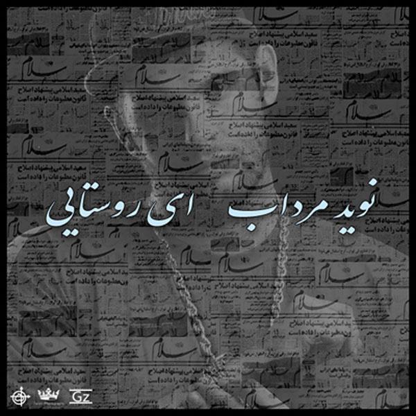 Navid Mordab - Ey Roostaei