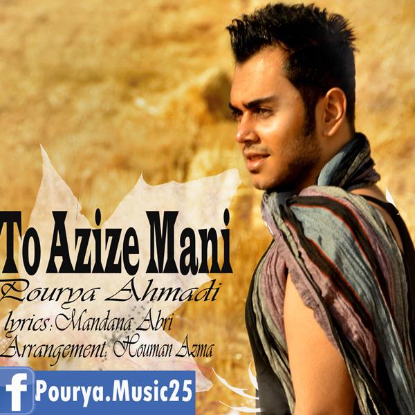pourya-ahmadi-to-azize-mani-f