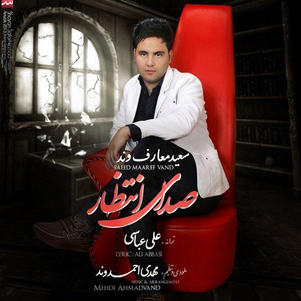 Saeed Maarefvand - Sedaye Entezar