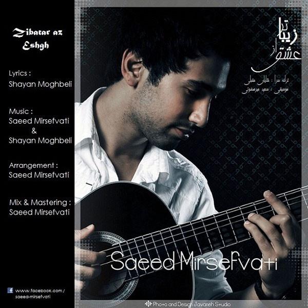 saeed-mirsefvati-zibatar-az-eshgh-f