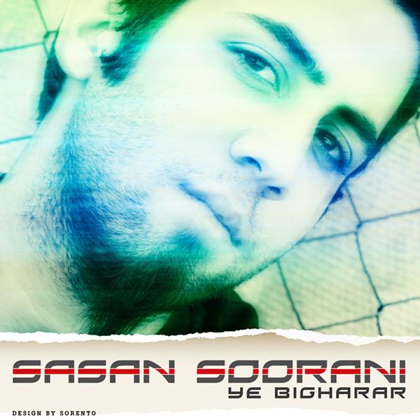 sasan-soorani-ye-bigharar-f