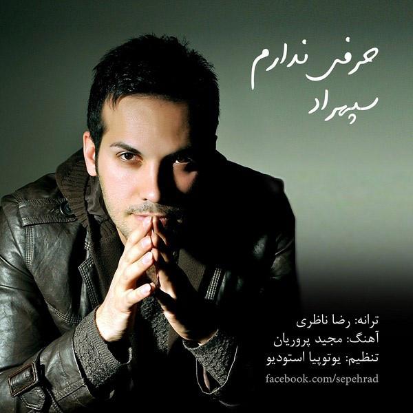 Sepehrad - Harfi Nadaram