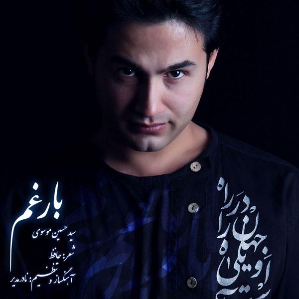 seyed-hossein-mousavi-baare-gham-f