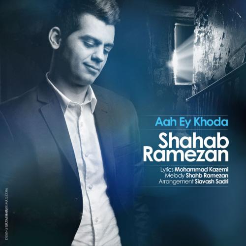 shahab-ramezan-ah-ey-khoda-f